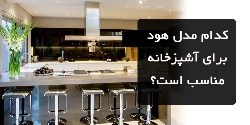 کدام مدل هود بوش با آشپزخانه شما هماهنگ است؟