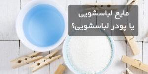 تفاوت پودر و مایع لباسشویی
